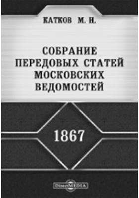 Собрание передовых статей Московских ведомостей. 1867 год