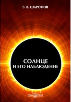 Солнце и его наблюдение