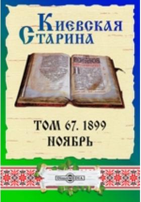 Киевская Старина: журнал. 1899. Т. 67, Ноябрь