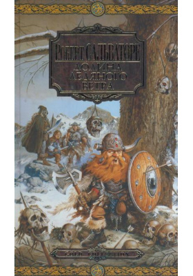Долина Ледяного Ветра = The Icewind Dale Trilogy : Романы