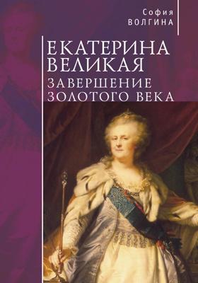 Екатерина Великая : завершение Золотого века: художественная литература