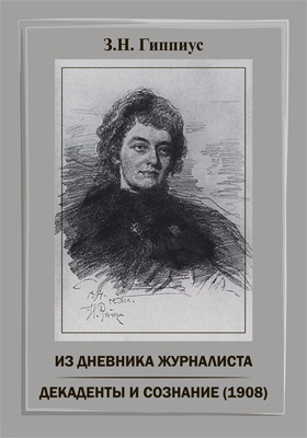 Из дневника журналиста. Декаденты и сознание (1908)