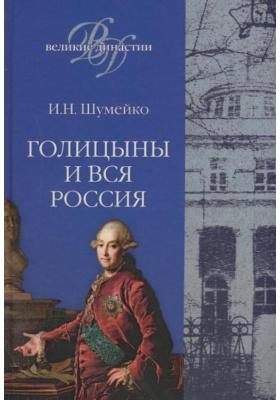 Голицыны и вся Россия