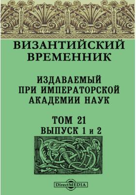 Византийский временник : издаваемый при Императорской Академии Наук: журнал. 1914. Т. 21, Вып. 1-2