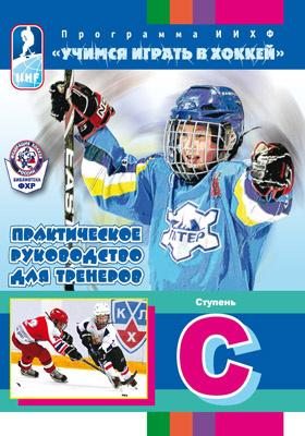 Учимся играть в хоккей. Ступень С : Практическое руководство для тренеров