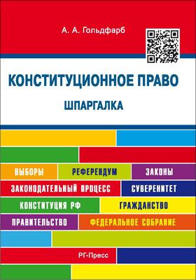 Конституционное право. Шпаргалка: учебное пособие