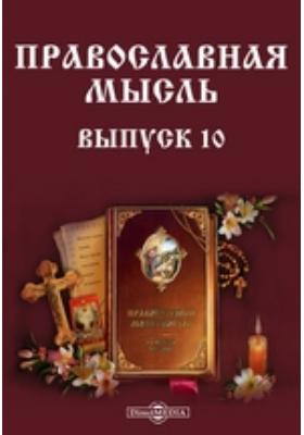 Православная мысль. Вып. 10
