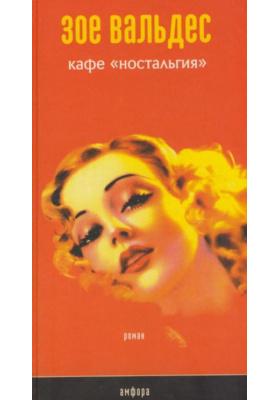 """Кафе """"Ностальгия"""" = Caf? Nostalgia : Роман. 2-е издание, исправленное"""