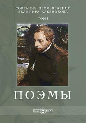 Собрание произведений: художественная литература : в 5 томах. Том 1. Поэмы
