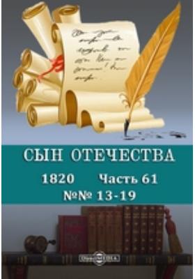 Сын Отечества: журнал. 1820. №№ 13-19, Ч. 61
