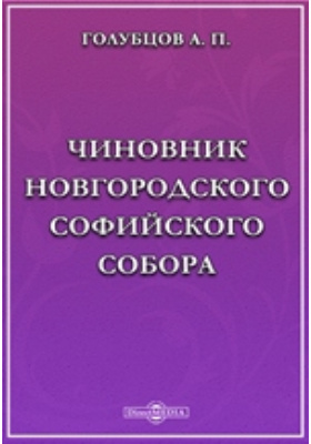 Чиновник Новгородского Софийского собора: монография