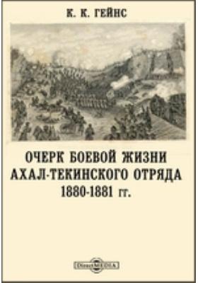 Очерк боевой жизни Ахал-Текинского отряда. 1880-1881 гг