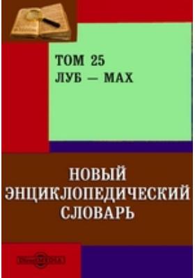Новый энциклопедический словарь. Т. 25. Луб — Мах