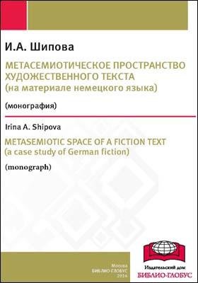 Метасемиотическое пространство художественного текста = Metasemiotic space of a fiction text (a case study of German fiction): монография