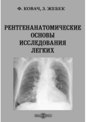 Рентгенанатомические основы исследования легких
