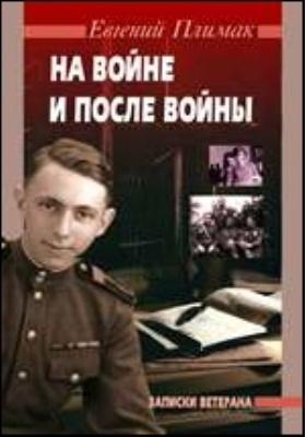 На войне и после войны (Записки ветерана): документально-художественная литература