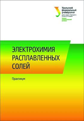 Электрохимия расплавленных солей: учебно-методическое пособие