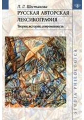 Русская авторская лексикография. Теория, история, современность: монография