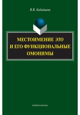 Местоимение ЭТО и его функциональные омонимы