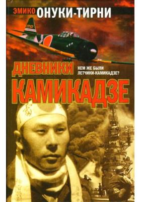 Дневники камикадзе = Kamikaze Diaries: Reflections of Japanese Student Soldiers : Размышления японских солдат-студентов
