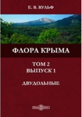 Флора Крыма. Т. 2, Вып. 1. Двудольные