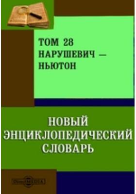 Новый энциклопедический словарь: словарь. Том 28. Нарушевич — Ньютон
