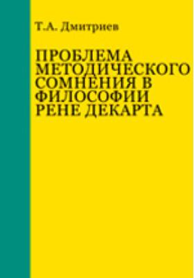 Проблема методического сомнения в философии Рене Декарта