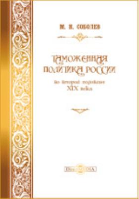 Таможенная политика России во второй половине XIX века