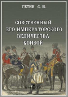 Собственный Его Императорского Величества конвой: публицистика
