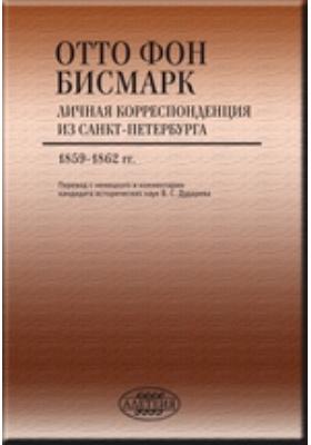 Личная корреспонденция из Санкт-Петербурга. 1859 - 1862 гг.: документально-художественная литература