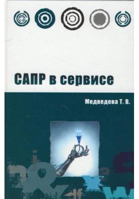 САПР в сервисе : Учебное пособие