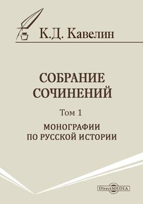 Собрание сочинений: монография. Т. 1. Монографии по русской истории