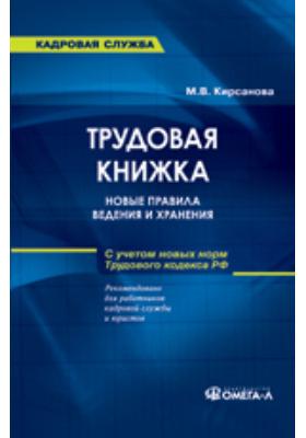 Трудовая книжка: новые правила ведения и хранения: практическое пособие