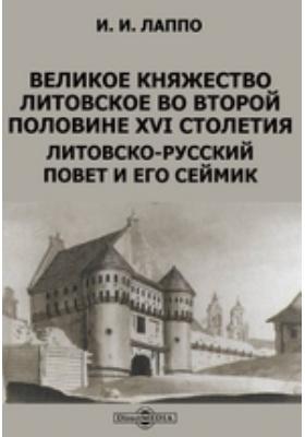 Великое княжество Литовское во второй половине XVI столетия. Литовско-русский повет и его сеймик: монография