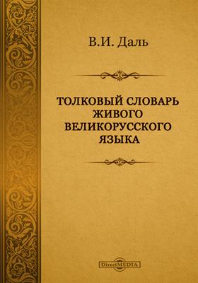 Толковый словарь живого великорусского языка: словарь