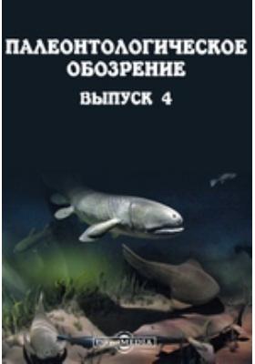 Палеонтологическое обозрение: публицистика. Вып. 4