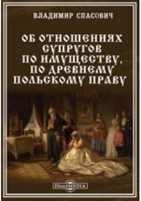 Об отношениях супругов по имуществу, по древнему польскому праву: духовно-просветительское издание