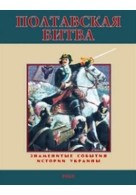 Полтавская битва: монография