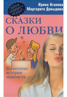 Сказки о любви : Жизненные истории знакомств