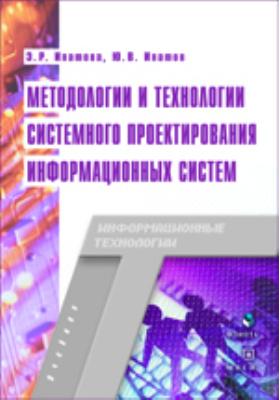 Методологии и технологии системного проектирования информационных систем: учебник