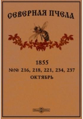 Северная пчела: журнал. 1855. №№ 216, 218, 221, 234, 237, Октябрь