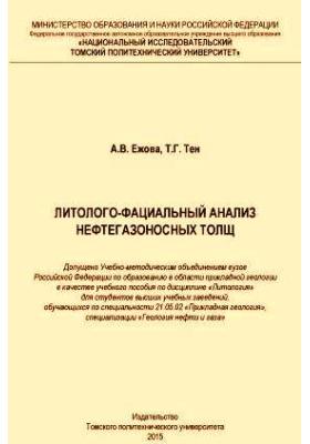 Литолого-фациальный анализ нефтегазоносных толщ: учебное пособие