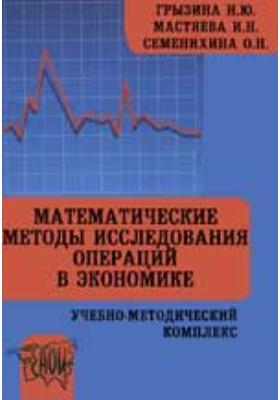 Математические методы исследования операций в экономике: учебно-методический комплекс