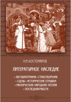 Литературное наследие