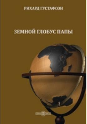 Земной глобус папы