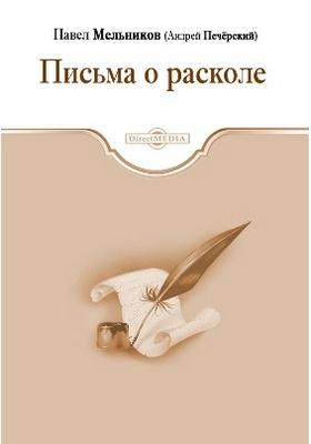 Письма о расколе: художественная литература