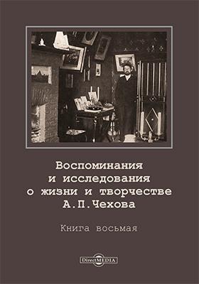 Воспоминания и исследования о жизни и творчестве А. П. Чехова. Кн. 8