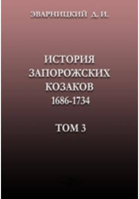 История запорожских козаков 1686-1734. Т. 3