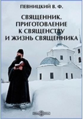 Священник. Приготовление к священству и жизнь священника
