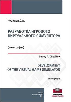 Разработка игрового виртуального симулятора